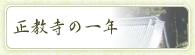 �������̈�N ��y�^�@ ���ꌧ �{�莛�h